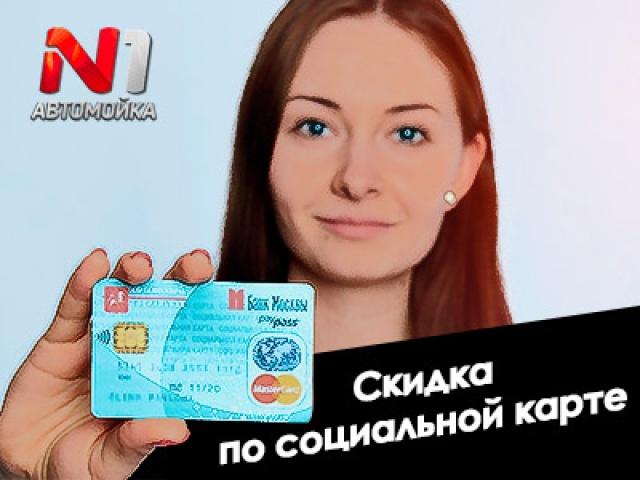 Скидка на обслуживание по Карте Москвича