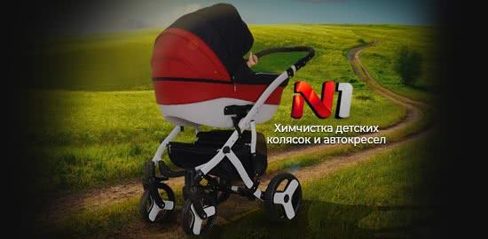 Скидка -30% на химчистку детских колясок и автокресел